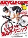BiCYCLE CLUB 2019年9月號 No.413 【日文版】