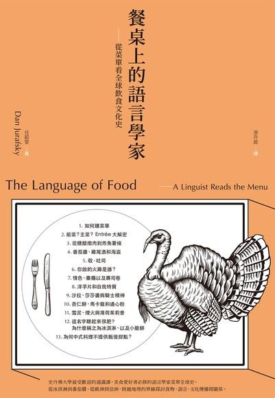 餐桌上的語言學家