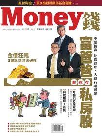 Money錢 8月號/2011 第47期