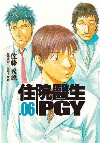 住院醫生PGY(六)