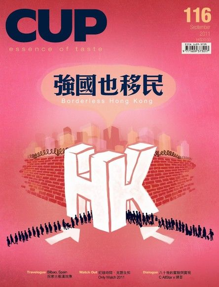 CUP 09月/2011 第116期