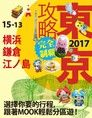 東京攻略完全制霸2017─横浜‧鎌倉‧江ノ島