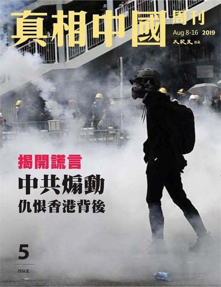 真相中國周刊 2019.8月號/第5期
