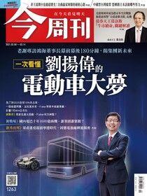 今周刊 第1263期 2021/03/08