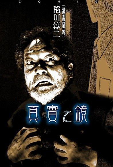 【漫畫稻川淳二怪談】真實之鏡