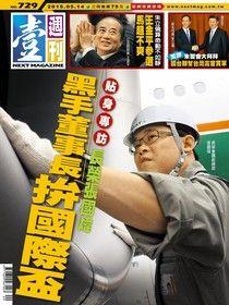 壹週刊 第729期 2015/05/14