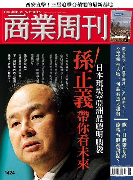 商業周刊 第1424期 2015/02/25