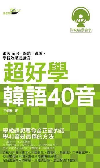 超好學韓語40音
