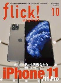 flick! 2019年10月號 Vol.96 【日文版】