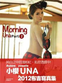 《Morning Una》布吉寫真集 Part.2