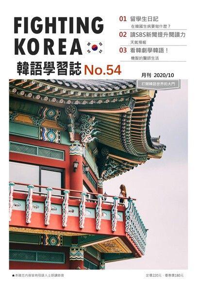 Fighting!KOREA韓語學習誌 10月號/2020 第54期