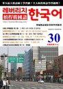 槓桿韓國語學習週刊第30期