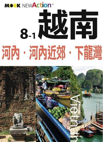 越南─河內‧河內近郊‧下龍灣