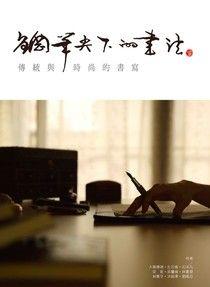 鋼筆尖下的書法:傳統與時尚的書寫