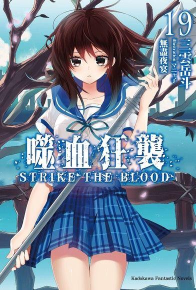 噬血狂襲 (19)(小說)