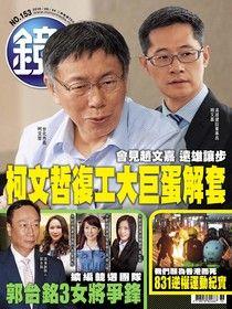 鏡週刊 第153期 2019/09/04