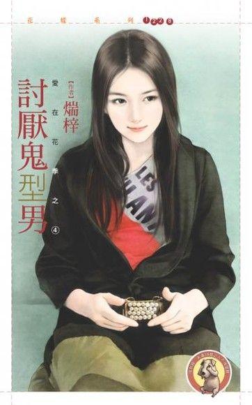 討厭鬼型男【愛在花季之四】(限)