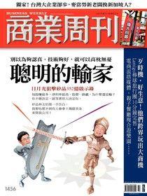 商業周刊 第1456期 2015/10/07