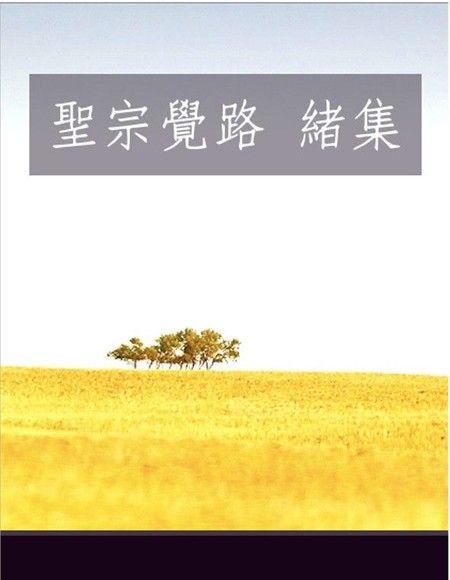聖宗覺路 緒集