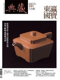 典藏古美術 12月號/2016 第291期