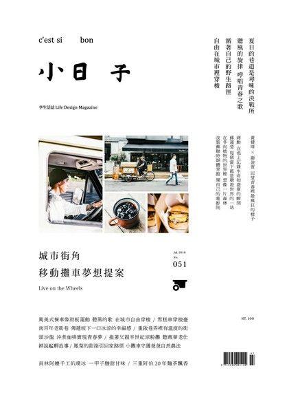 小日子享生活誌07月號/2016第51期