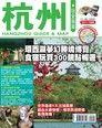 杭州玩全指南 '13-'14版