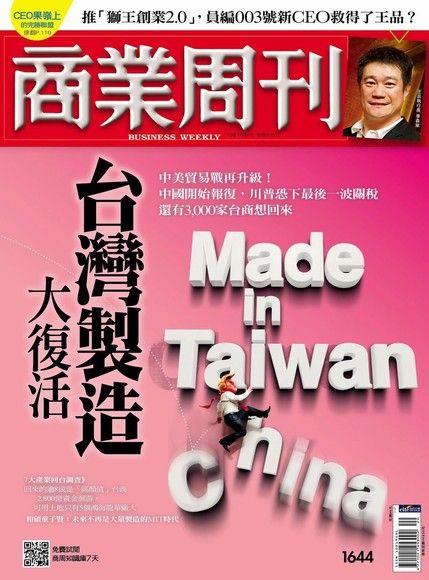 商業周刊 第1644期 2019/05/15