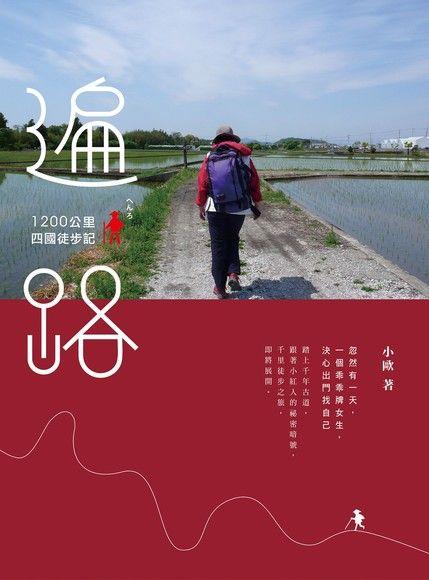 遍路:1200公里四國徒步記(紙本書)