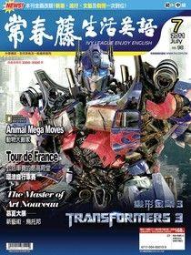 常春藤生活英語 7月號/2011 第98期