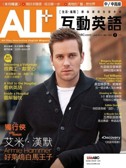 ALL+互動英語 07月號/2013 第104期