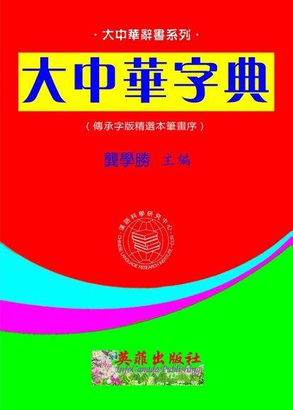 大中華字典 (精選本筆畫序)