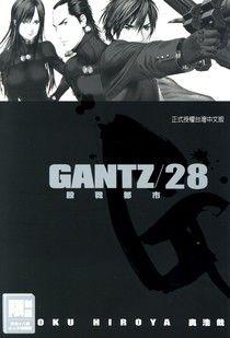 GANTZ殺戮都市(28)