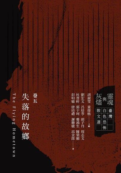 靈魂與灰燼:臺灣白色恐怖散文選 卷五