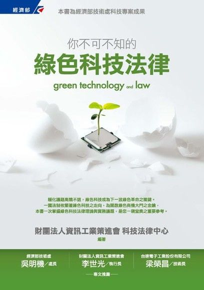 你不可不知的綠色科技法律(平裝)