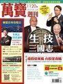 萬寶週刊 第1120期 2015/04/17