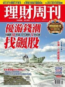 理財周刊 第1037期 2020/07/10