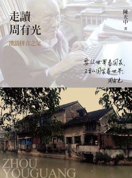 走讀周有光──漢語拼音之父