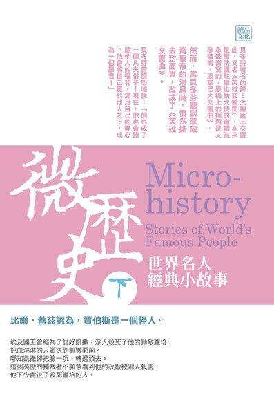 微歷史:世界名人經典小故事(下)