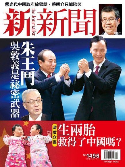 新新聞 第1496期 2015/11/04