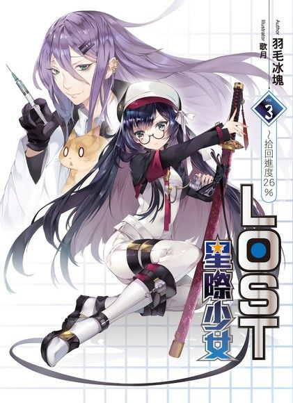 LOST星際少女03