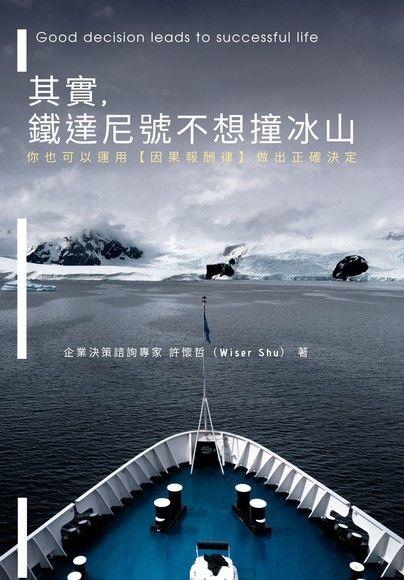 其實,鐵達尼號不想撞冰山