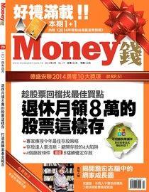 Money錢 04月號/2014 第79期