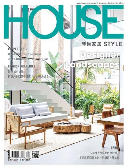 時尚家居 House Style 94期