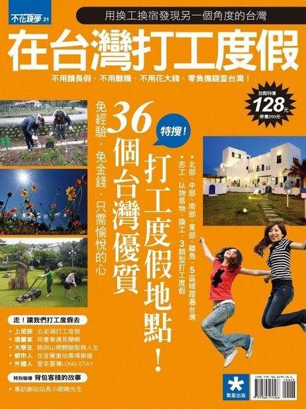 在台灣打工度假