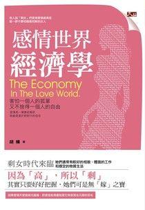 感情世界經濟學