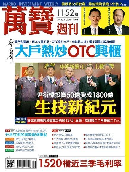 萬寶週刊 第1152期 2015/11/27