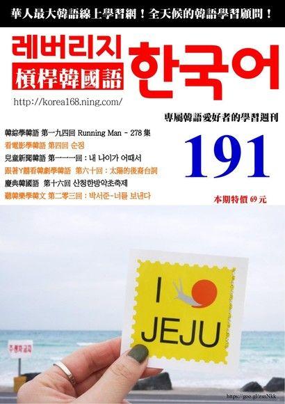槓桿韓國語學習週刊第191期