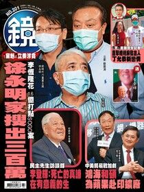 鏡週刊 第201期 2020/08/05