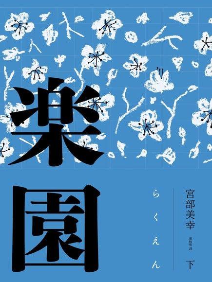 樂園(全新修訂版)(下)