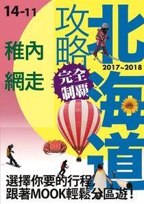 北海道攻略完全制霸2017-2018─稚內‧網走